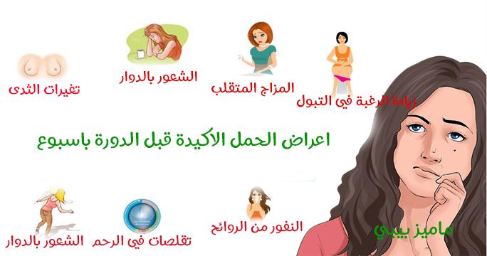 اعراض الحمل الاكيدة قبل الدورة باسبوع ماميز بيبي