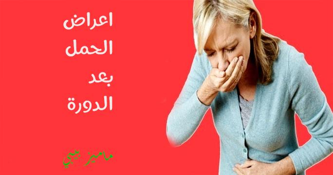 اعراض الحمل بعد الدورة