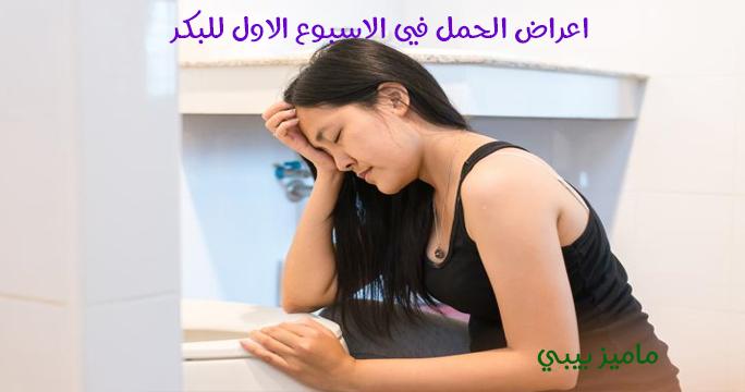 صورة اعراض الحمل في الاسبوع الاول للبكر