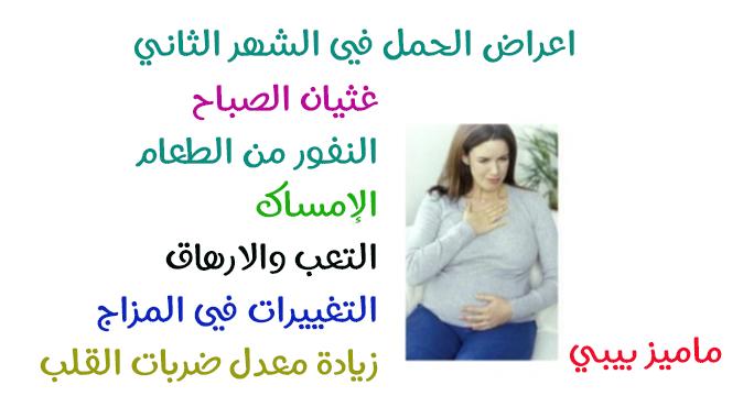 صورة اعراض الحمل في الشهر الثاني