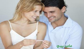 اعراض الحمل قبل الدورة بيومين