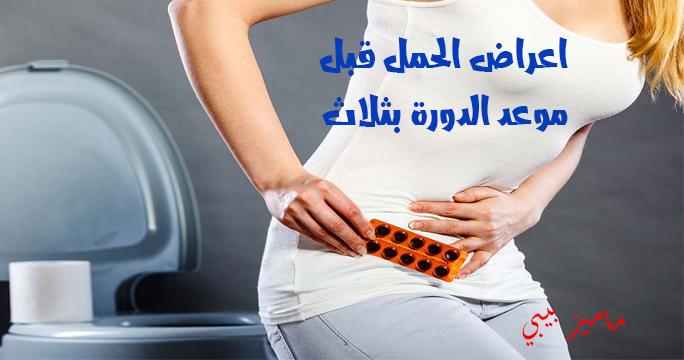 صورة اعراض الحمل قبل موعد الدورة بثلاث ايام