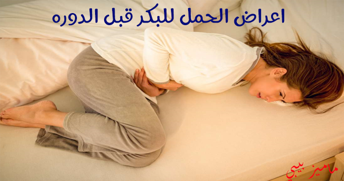 صورة اعراض الحمل للبكر قبل الدوره