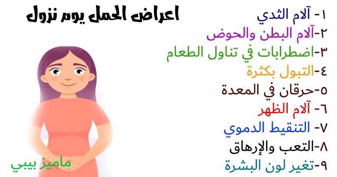 صورة اعراض الحمل يوم نزول الدورة