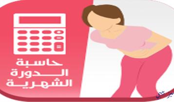 حاسبة الدورة الشهرية