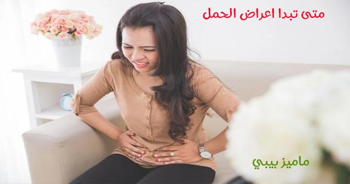 صورة متى تبدا اعراض الحمل بالتفصيل